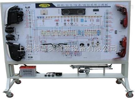 汽车照明/信号/仪表/雨刮系统示教板|汽车示教板教学设备