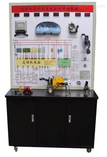 电控巡航系统示教板|汽车示教板教学设备
