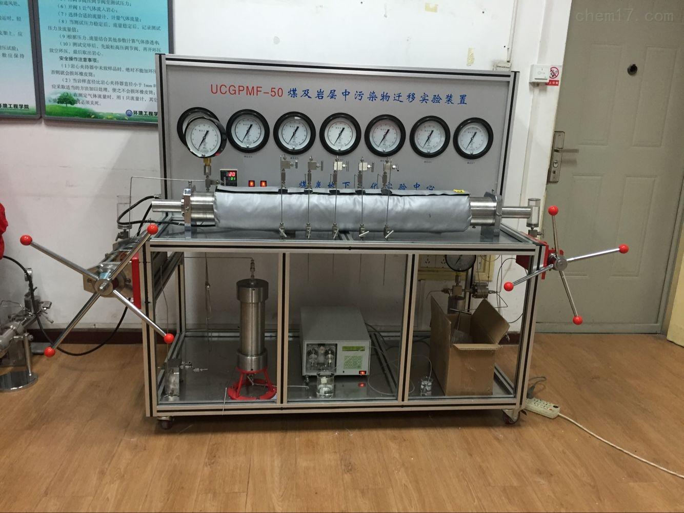 煤及岩层中污染物迁移实验装置