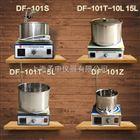 上海予申15L集热式恒温磁力搅拌器