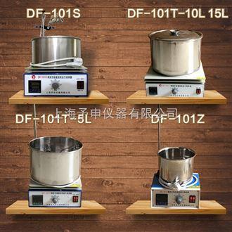 上海予申15L集熱式恒溫磁力攪拌器