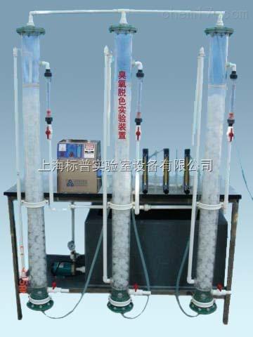 臭氧脱色实验装置|水处理工程实训装置