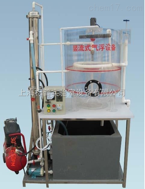 竖流式圆形溶气加压气浮装置|水处理工程实训装置