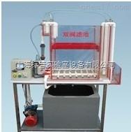 双阀滤池实验装置|水处理工程实训装置