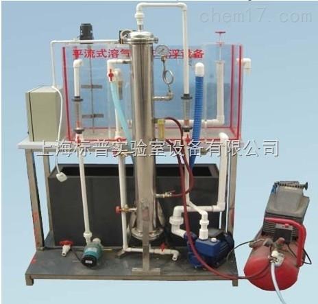 平流式加压气浮实验装置|水处理工程实训装置