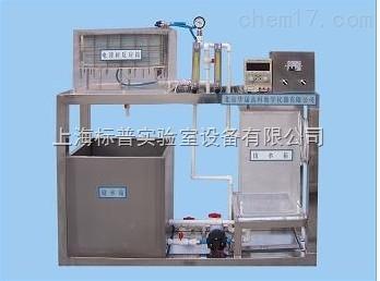 电渗析实验装置|水处理工程实训装置