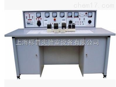 通用电力拖动实验台、电拖实验台|电工电子技术实训设备