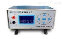 HTFC-2GB防雷器测试仪