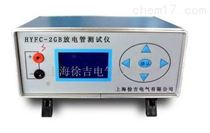 HYFC-2GB放电管测试仪