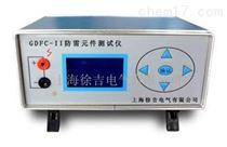 GDFC-II防雷元件测试仪