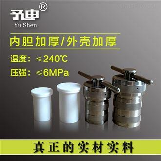 上海茄子视频永久官网KH-50ml水熱合成反應釜