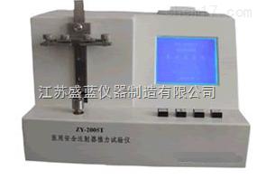 JF-HS-I安全注射器推力试验仪