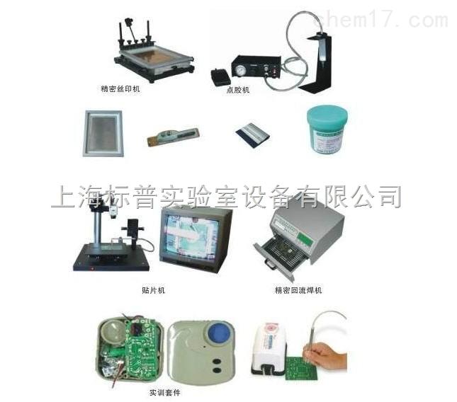 表面贴装实习系统|电子工艺实训设备