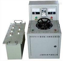HSXSFQ-81三倍频试验变压器装置