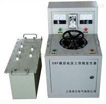 SBF感应电压三倍频发生器