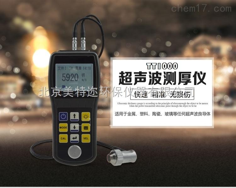 TT1000钢板测厚仪 超声波测厚仪厂家