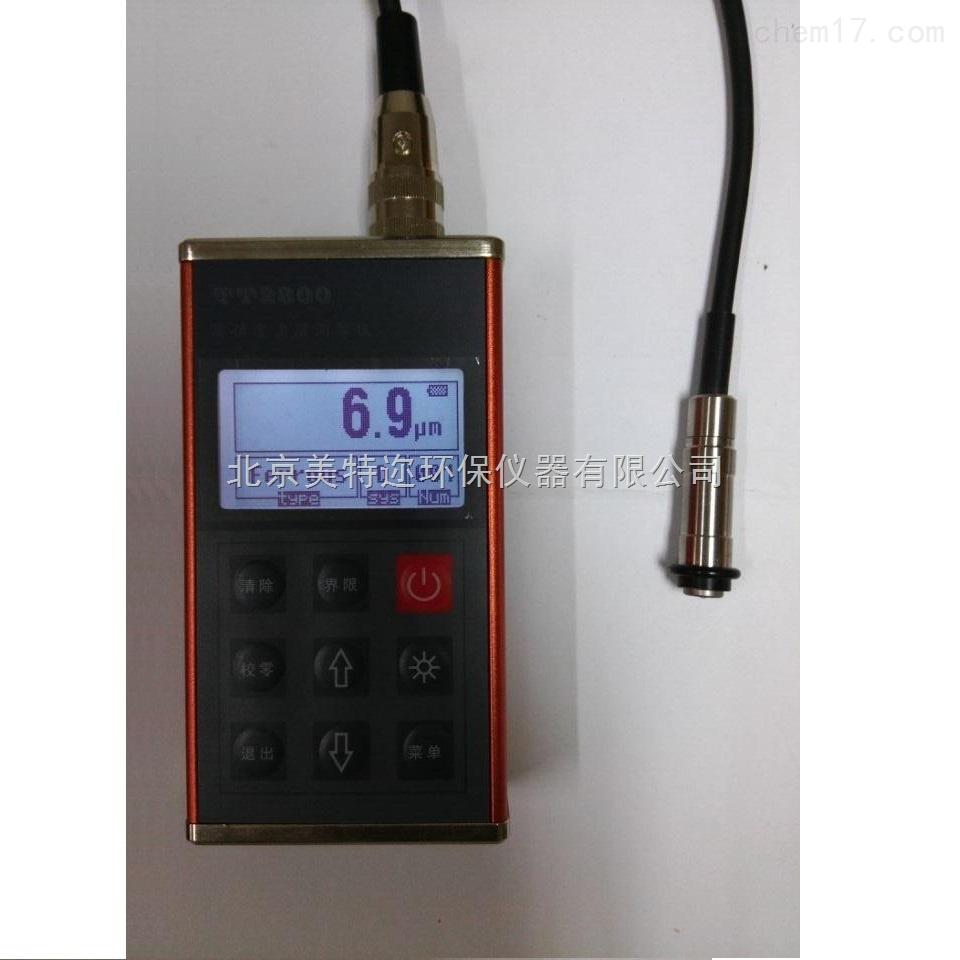 TT2800磁性涡流两用测厚仪 涂层测厚仪厂家