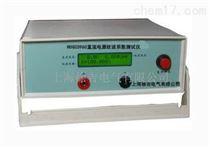 HDGC3960 直流电源纹波系数测试仪