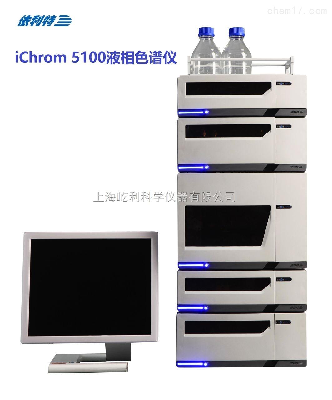 iChrom 5100大連依利特 高效液相色譜儀