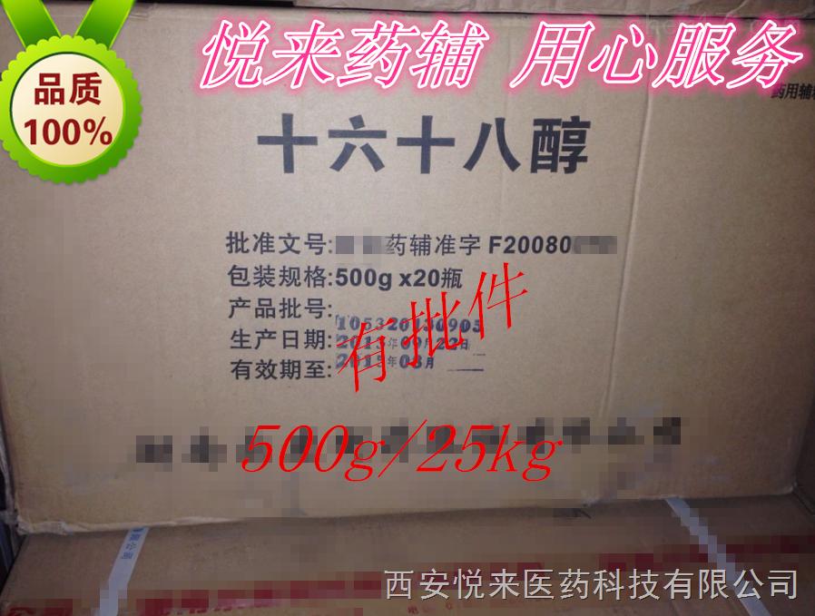 药用级十六十八醇 /25kg包装 资质齐全 可申报