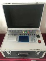 BOKC-2000B变压器有载开关测试仪