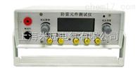 FC-2G  防雷元件测试仪 测压敏电阻、气体放电管全新特价