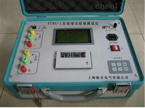 YCBC-1自动变比组别测试仪