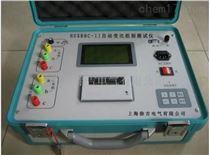 HSXBBC-II自动变比组别测试仪