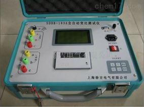 SDBB-183A 全自动变比测试仪