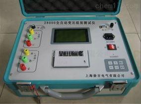 Z8000全自动变比组别测试仪