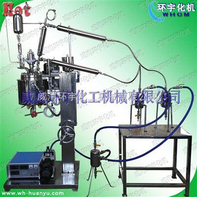 GSH-2L型升降翻转型减压蒸馏反应釜