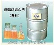 厂家自销自产硬泡双组份聚氨酯发泡组合料