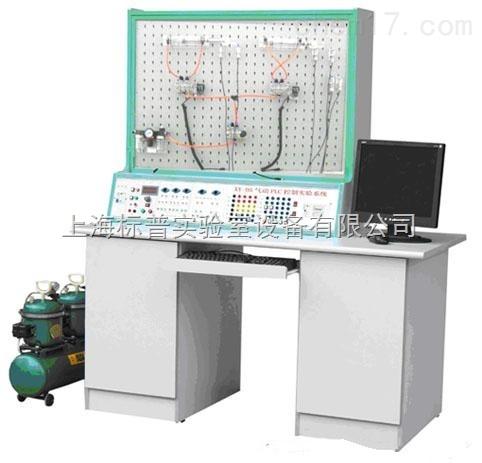 气动PLC控制实验系统 液压与气动实训装备