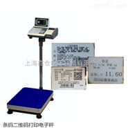 耐克斯ADS-302多功能超市远程管理台秤75kg