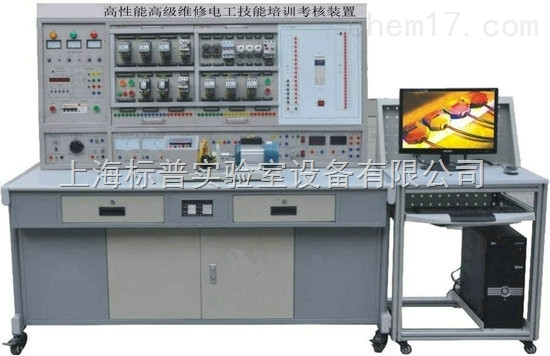 高性能高级维修电工技能培训考核装置 维修电工技能实训考核装置