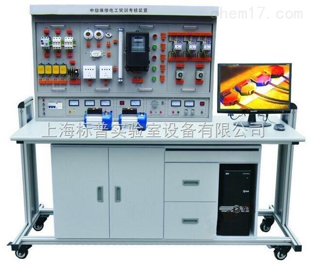 中级维修电工实训考核装置(普通型)|维修电工技能实训考核装置