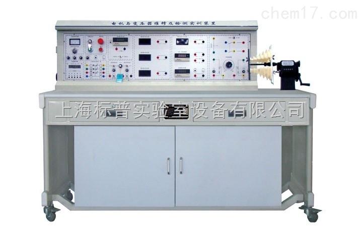 电机、变压器维修及检测实训装置 维修电工技能实训考核装置