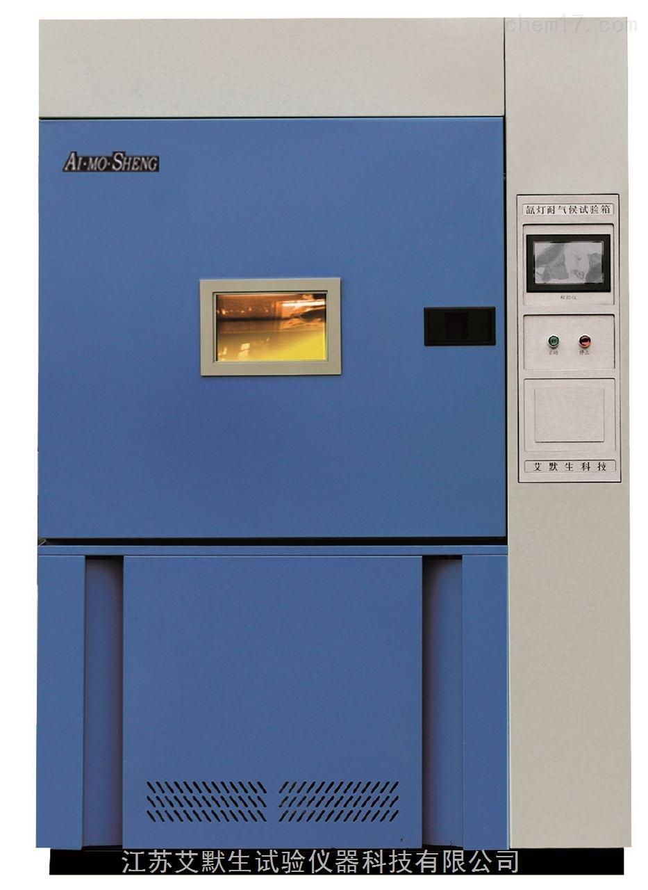国产氙灯耐气候试验箱
