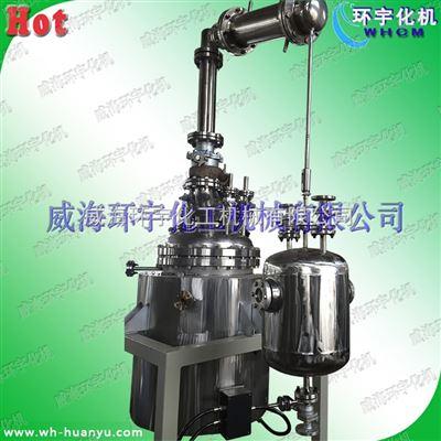 GSH-200L中试减压蒸馏反应釜