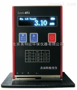 leeb451表面粗糙度仪 leeb452检测加工零件表面粗糙度