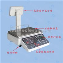 30公斤收银电子秤 30kg打印条码收银计价电子桌秤多少钱