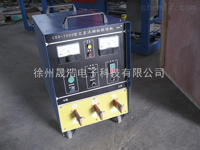 CED-5000-移动式多用磁粉探伤机