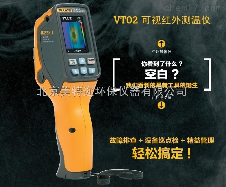 Fluke VT02可视红外测温仪 红外摄录仪
