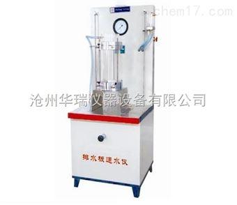 TS塑料排水带通水量测定仪
