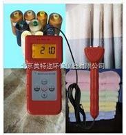 MS-C纺织水分仪 棉花水分测量仪 衣服丝线水分仪