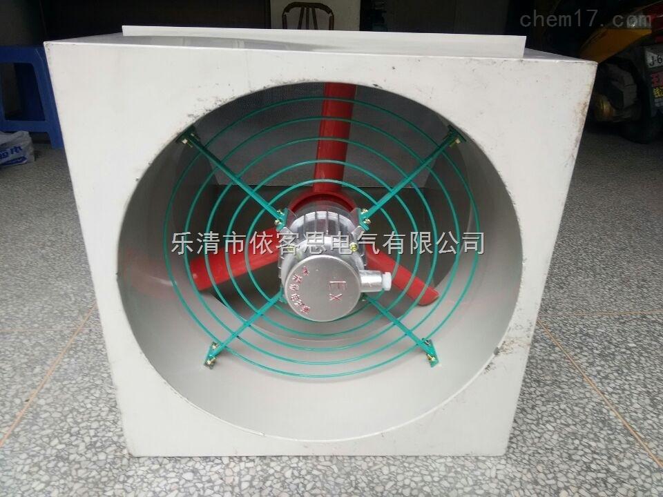 FAG-300防爆排风扇BFAG-400隔爆排风器(B)FAG隔爆型防爆排风扇