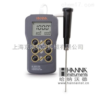 哈纳温度测定仪HI93510