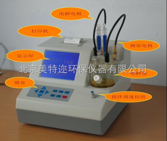 ZTWS2000全自动微量水分测定仪 卡尔费休水分测定仪