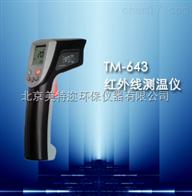 TM-643手持测温枪 便携式红外测温仪价格
