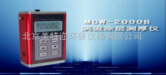 MCW-2000B涂层测厚仪 镀锌层测厚仪价格